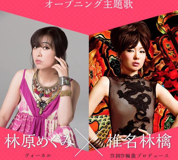 Shiina Ringo writes another song for Megumi Hayashibara