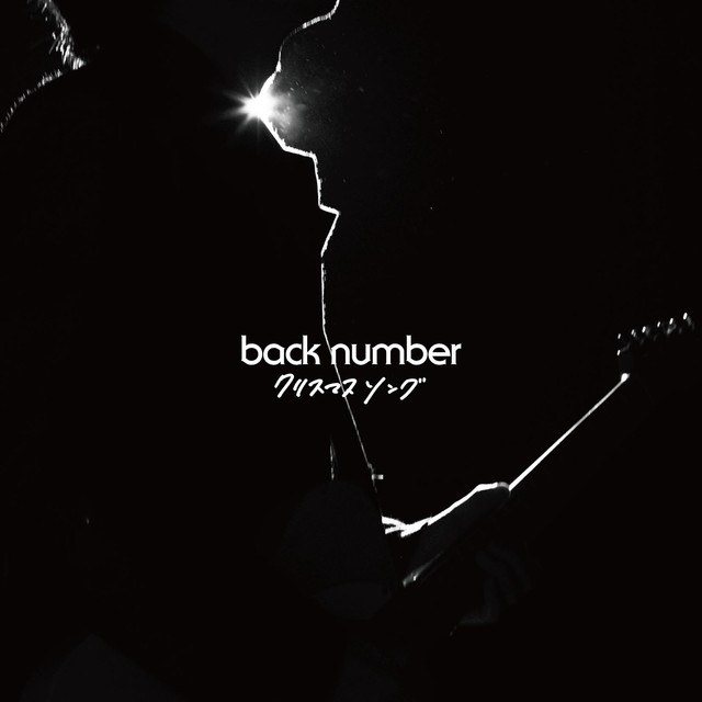 """back number publish sweet yet somber Music Video for """"Christmas ..."""