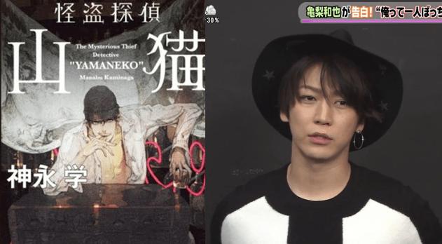 "Kamenashi Kazuya Plays a Mysterious Thief in new drama ""Kaito Yamaneko"""
