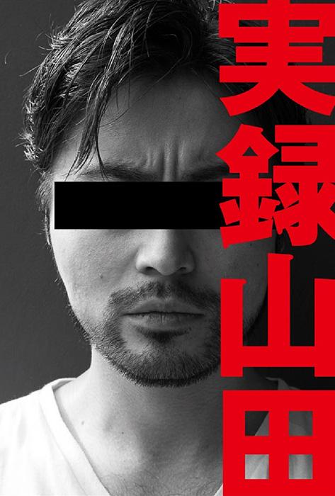 """takayuki yamada publishes his first essay book """"it s worthless  20160212 yamadatakayuki"""