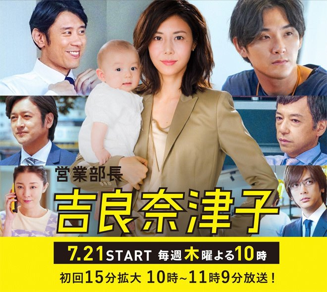 Japan Tv Dramas 65