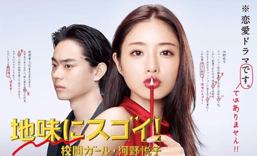 """[Exclusive] Interview with """"Pretty Proofreader"""" star Satomi Ishihara"""