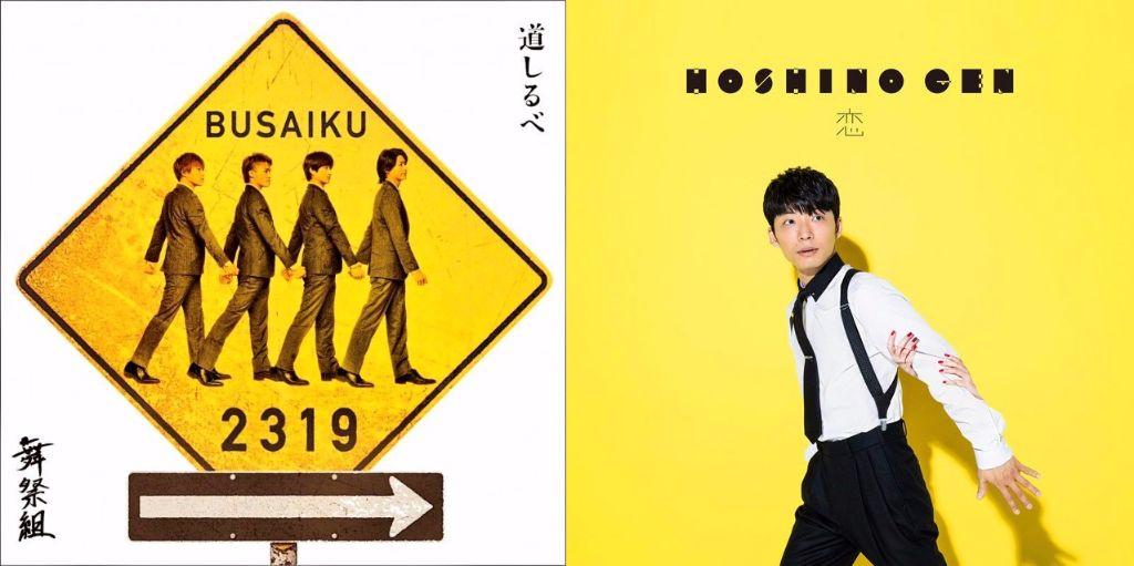 #1 Song Review: Week of 1/4 – 1/10 (Busaiku v. Hoshino Gen)