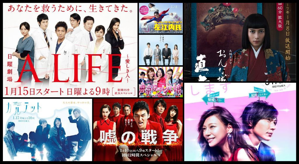 Upcoming Winter JDramas 2017