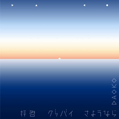 haikei goodbye sayonara cover art