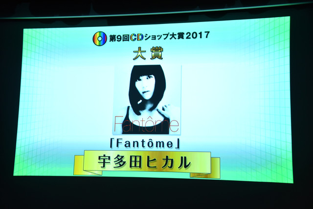 Utada Hikaru Wins The 9th CD Shop Awards 2017