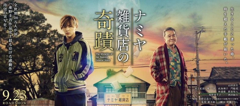 "Yamada Ryosuke, Murakami Nijiro & Kanichiro are delinquents in ""The Miracles of the Namiya General Store"""