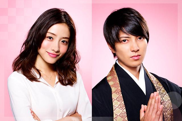 ishihara satomi yamapi dating