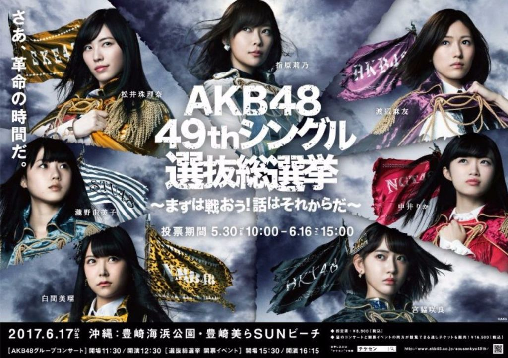 "AKB48 General Election voting fraud allegations ""absolutely not true"""