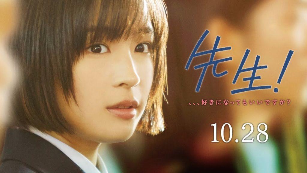 "New ""Sensei!"" Trailer Starring Toma Ikuta and Suzu Hirose Reveals SPITZ Theme Song"