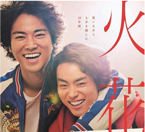 "New trailer released for Masaki Suda & Kenta Kiritani's film ""Hibana: Spark"""