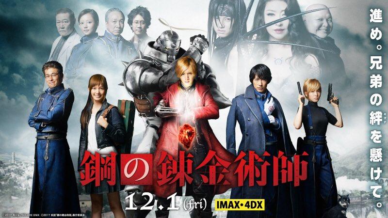 Box Office Charts 12/2 – 12/3: Fullmetal Alchemist #1, Tantei Wa Bar Ni Iru 3 #2, Touken Ranbu #7