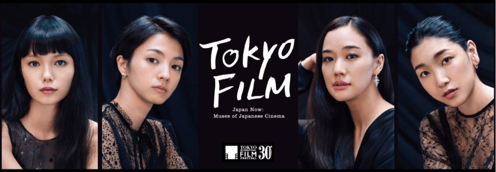 Muses of Japanese Cinema: Sakura Ando, Yu Aoi, Hikari Mitsushima and Aoi Miyazaki