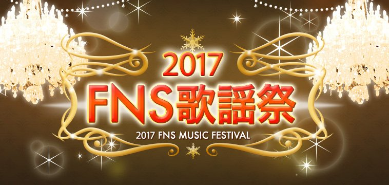 First Night of the 2017 FNS Kayousai Live Stream and Chat
