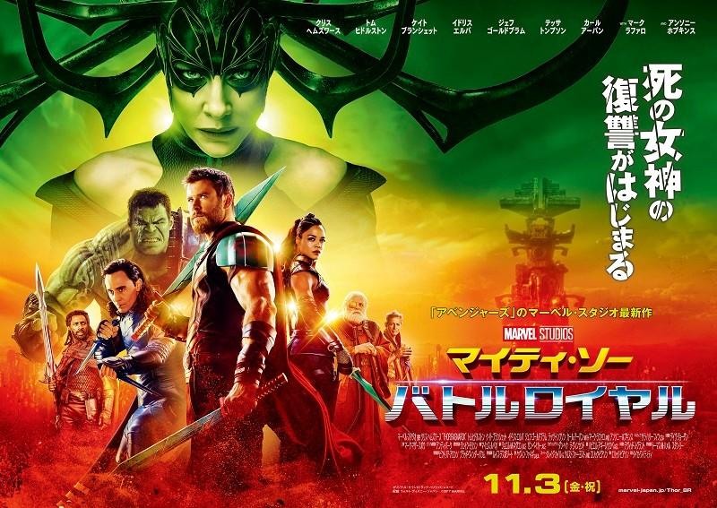 Box Office Charts 11/4 – 11/5: Thor: Ragnarok #1, IT #2, Last Recipe #3, Hyouka #12