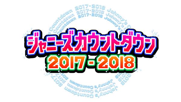Johnnys Countdown 2017 – 2018 Performances