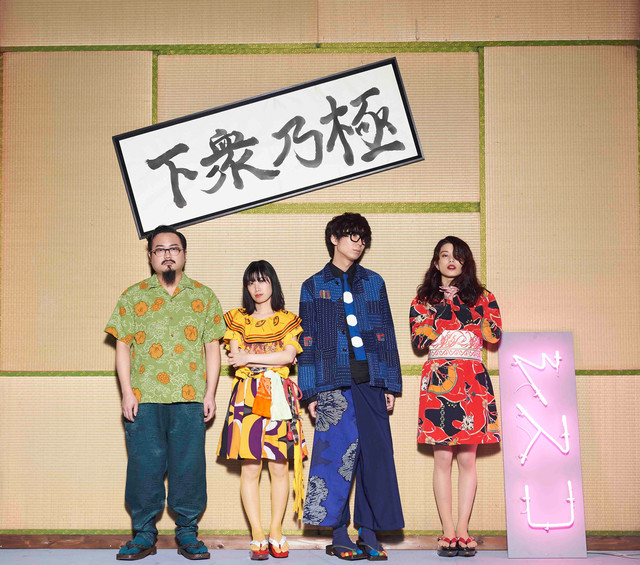 Gesu no Kiwami Otome. to Release Their First Single in Over 2 Years