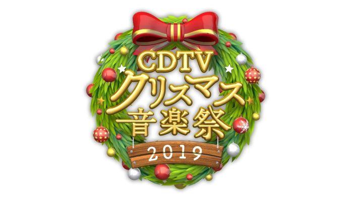 Sandaime J Soul Brothers, Ken Hirai, Foorin, and More Perform on CDTV Special! Christmas Ongakusai 2019