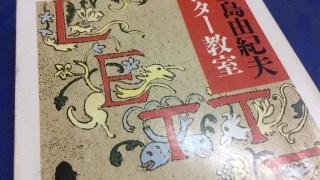 『三島由紀夫レター教室』〜年を重ねると共に面白さも変わる。おすすめ名言10選。〜