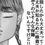 川崎病記録24
