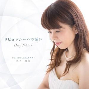 ピアニスト新崎誠実CDアルバム