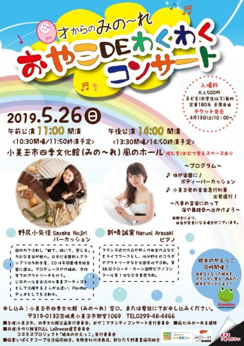 ピアニスト新崎誠実コンサート2019年5月26日