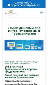 Самый дешёвый вид Интернет рекламы в Туркменистане