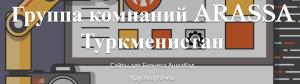 ГРУППА КОМПАНИЙ ARASSA В ТУРКМЕНИСТАНЕ