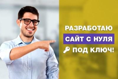 Разработаю любой сайт в Туркменистане с нуля, под ключ
