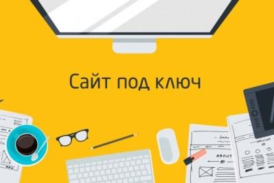 Создам сайт в Туркменистане c удобной CMS под ключ