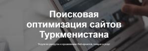 Раскрутка и продвижение сайтов в Туркменистане