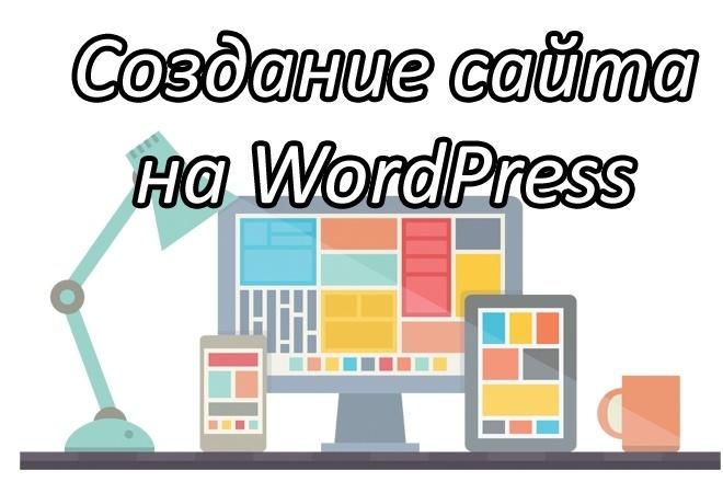 Интернет-магазин на Wordpress под ключ в Ашхабаде