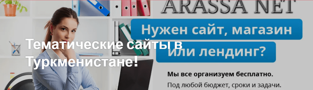 МАРКЕТИНГ И РЕКЛАМА В ТУРКМЕНИСТАНЕ