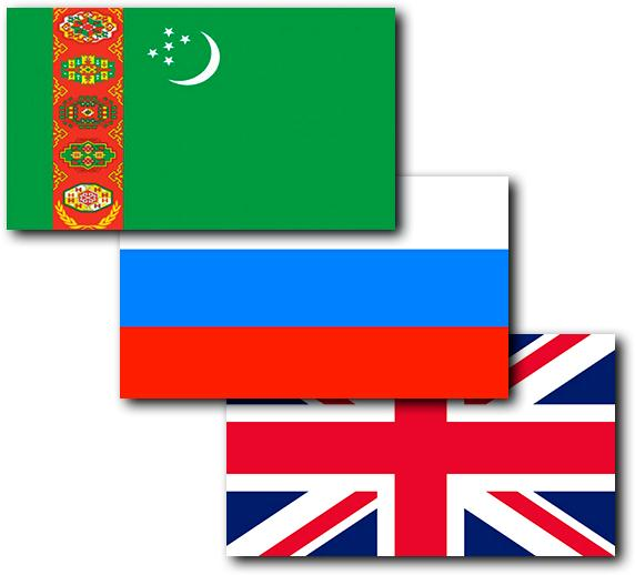 Клиенты Арасса со всего Туркменистана