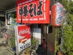 食べログに載らない古三津「マリオ」のチャーシュー麺がウマい!