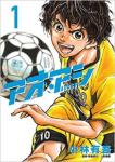 愛媛発のサッカー漫画「アオアシ」が熱いけん伊予弁で紹介しよわい