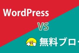 WordPress vs 無料ブログ