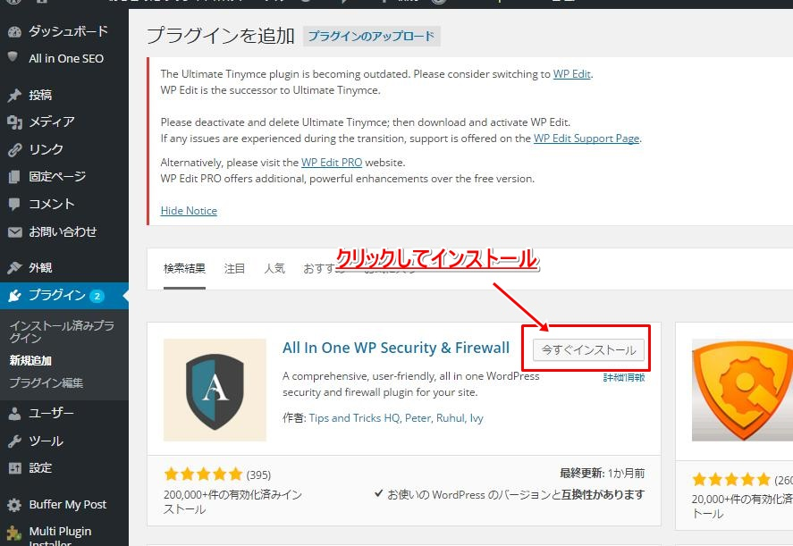 All In One WP Security & Firewallをインストールする