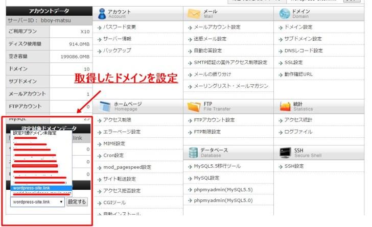 WordPress(2)