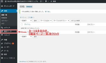 WordPress初期設定3