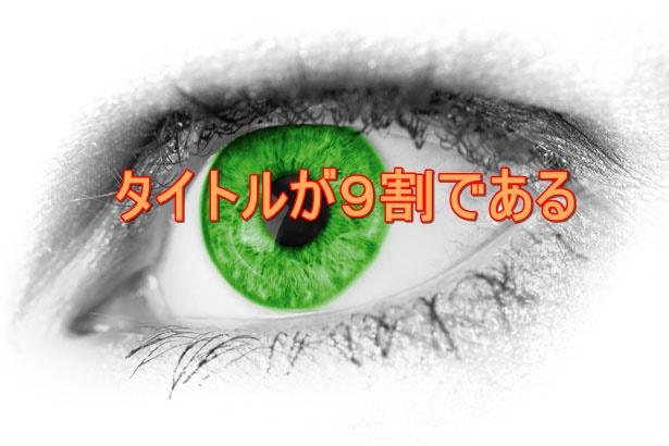 green-eye-detail