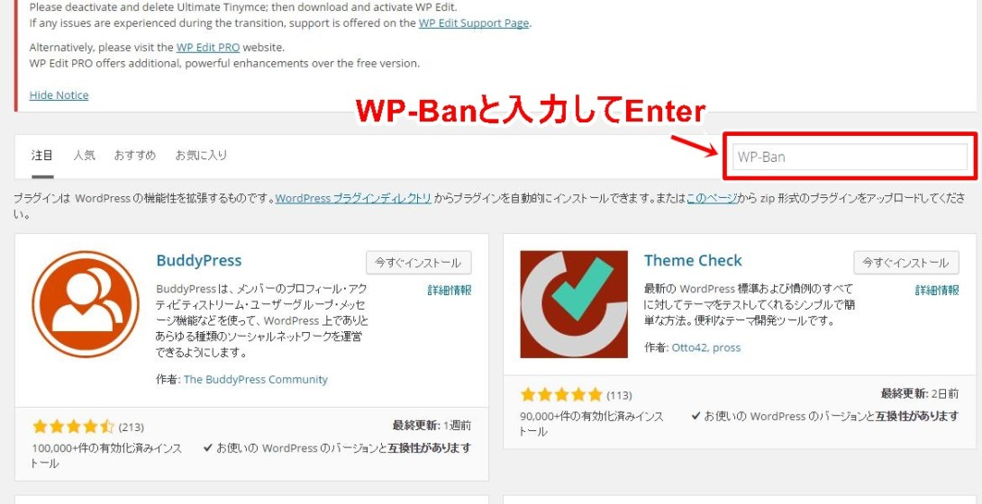 wp-ban