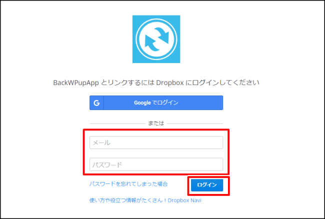 dropboxへの自動バックアップ手順
