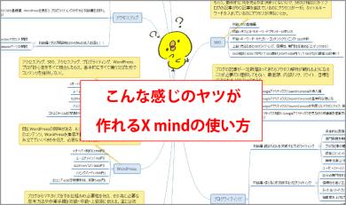 X mindのインストール方法と使い方(Windows版)!ブログでもめっちゃ役に立つよ!