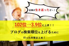 102位→3.9位に上昇!!ブログの検索順位を上げるために行った対策まとめ!