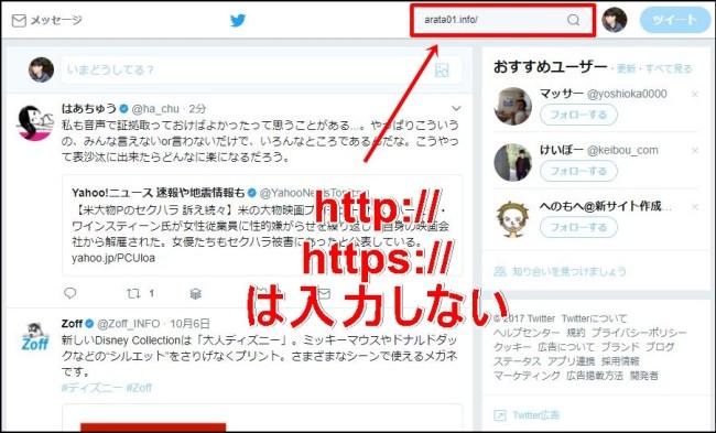 Twitterエゴサーチ