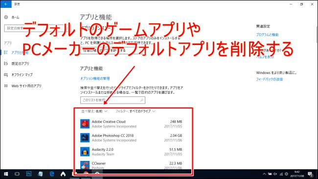 Windows10の不要なアプリをアンインストールする