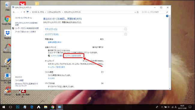 Windows10の自動メンテナンス時間の設定