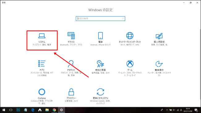 Windows10の設定からシステム