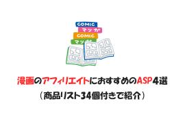 漫画のアフィリエイトにおすすめのASP4選(商品リスト34個付きで紹介)